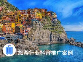 旅游推广解锁抖音视频新玩法,日均客资120+成本仅42!
