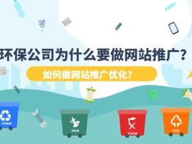 環保公司為什么要做網站推廣?如何做網站推廣優化?