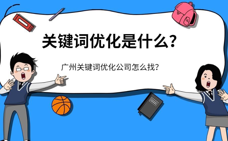 关键词优化是什么?广州关键词优化公司怎么找?,广西红客