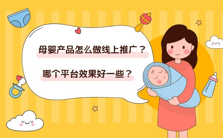 母婴产品线上推广平台效果