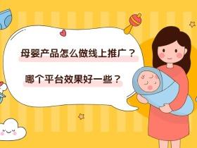 母婴产品怎么做线上推广?哪个平台效果好一些?