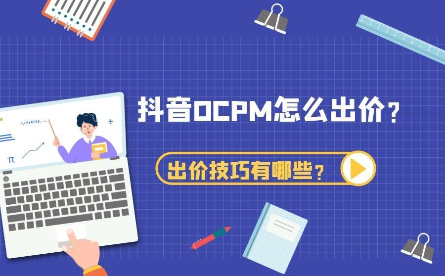 抖音OCPM怎么出价?出价技巧有哪些?