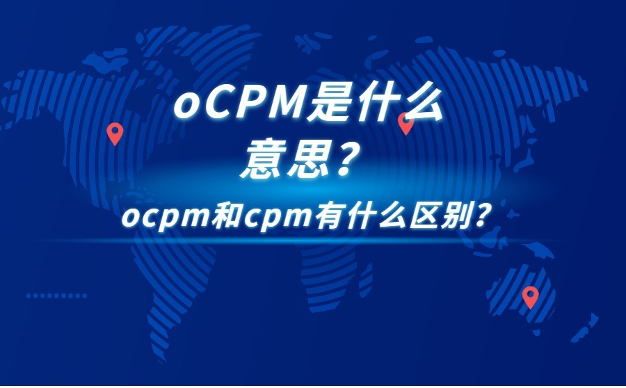 oCPM是什么意思?ocpm和cpm有什么区别?