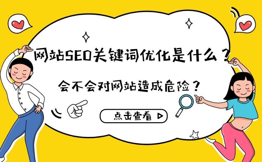 网站SEO关键词优化是什么?会不会对网站造成危险?