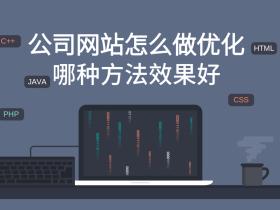 公司网站怎么做优化?哪种方法效果好?