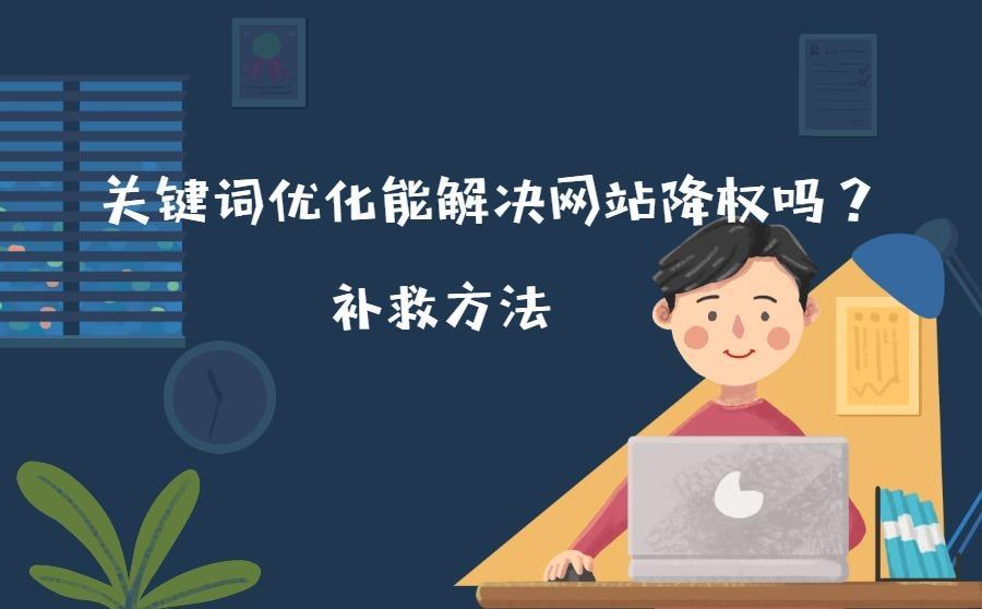关键词优化能解决网站降权吗?有哪些补救方法?,广西红客