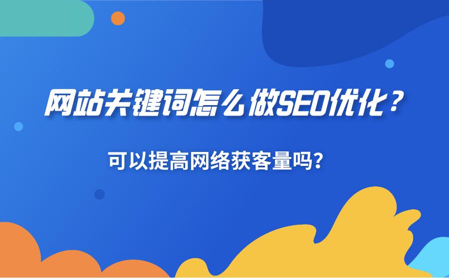 网站关键词怎么做SEO优化?可以提高网络获客量吗?