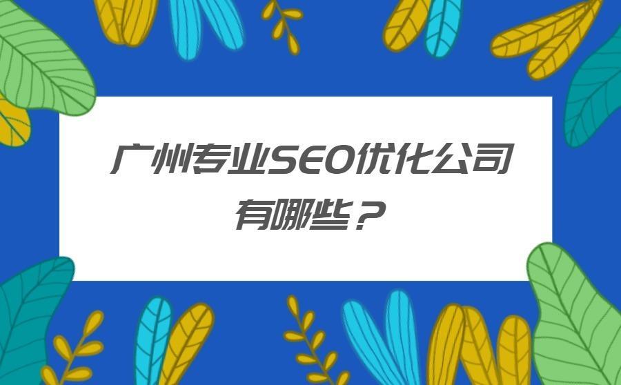 广州专业SEO优化公司有哪些?优化效果怎么样?