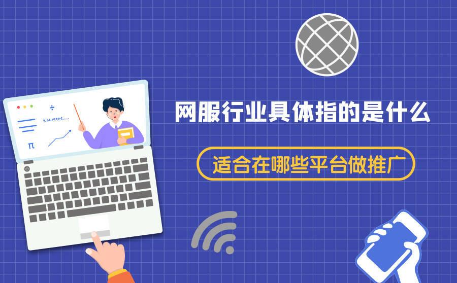 网服行业具体指的是什么?适合在哪些平台做推广?