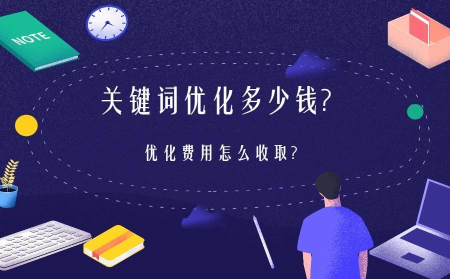 关键词优化多少钱?优化费用怎么收取?,广西红客
