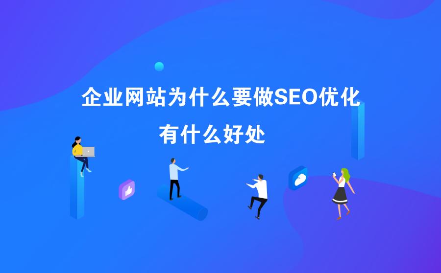 企业网站为什么要做SEO优化?有什么好处?