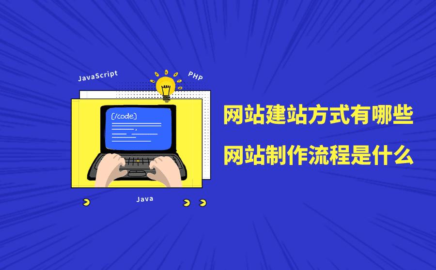 网站建站方式有哪些?网站制作流程是什么?