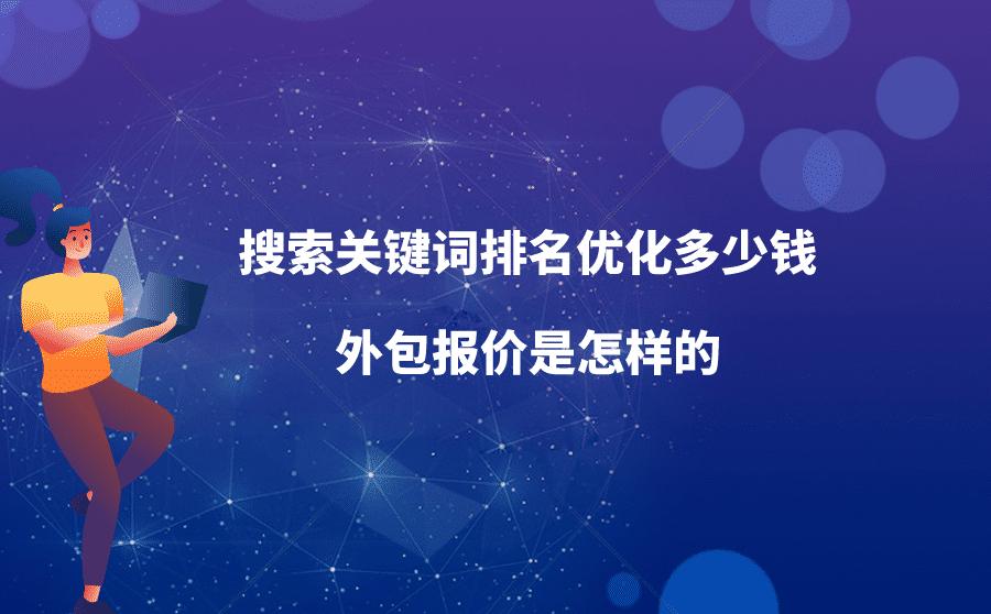 搜索关键词排名优化多少钱?外包报价是怎样的?,广西红客