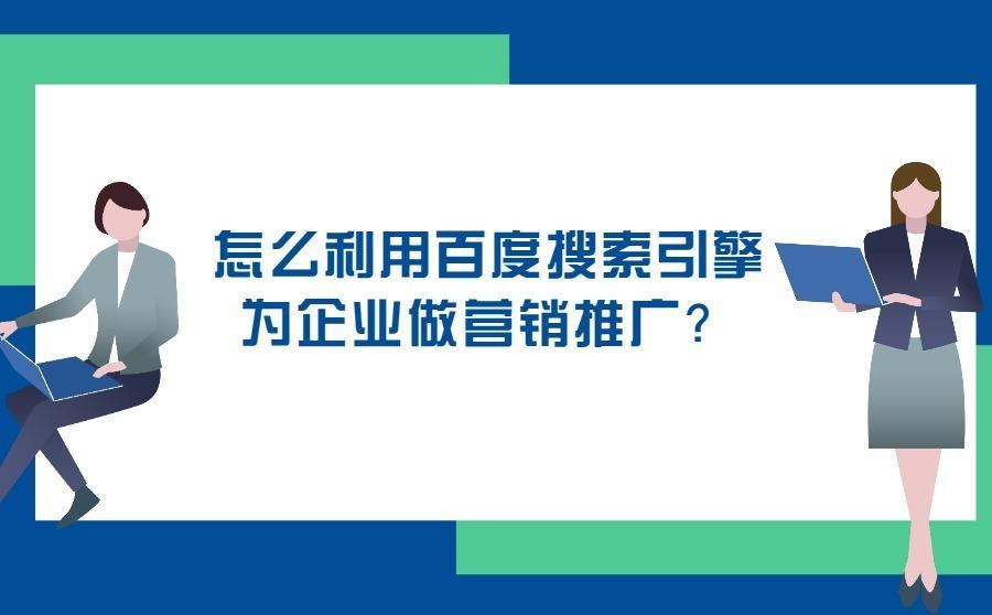 怎么利用百度搜索引擎为企业做营销推广?,广西红客