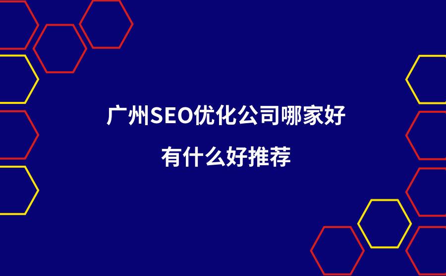 广州SEO优化公司哪家好?有什么好推荐?