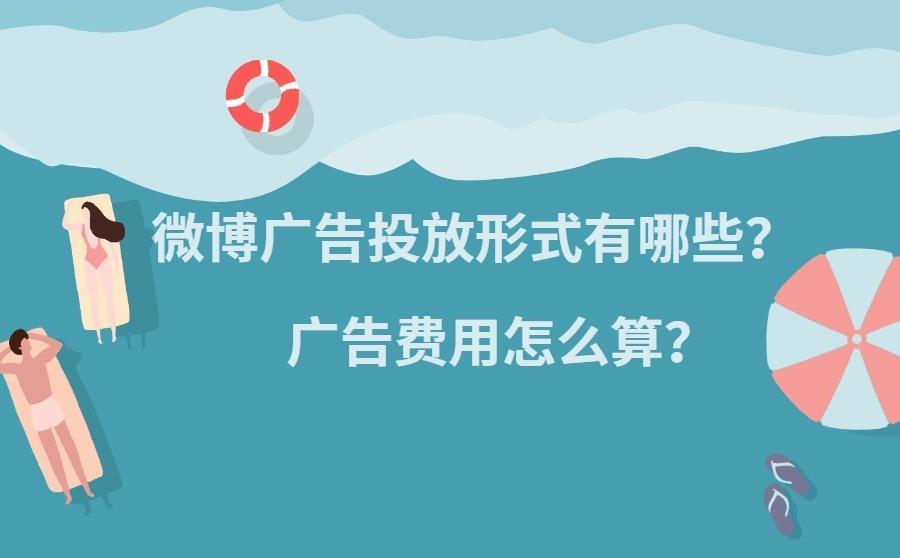 微博广告投放形式有哪些?广告用度怎么算?,广西红客