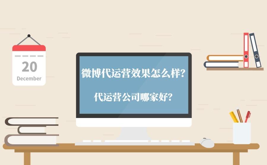 微博代运营效果怎么样?代运营公司哪家好?