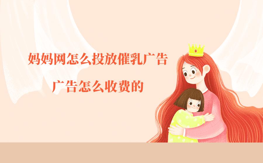 妈妈网怎么投放催乳广告?广告怎么收费的?,广西红客