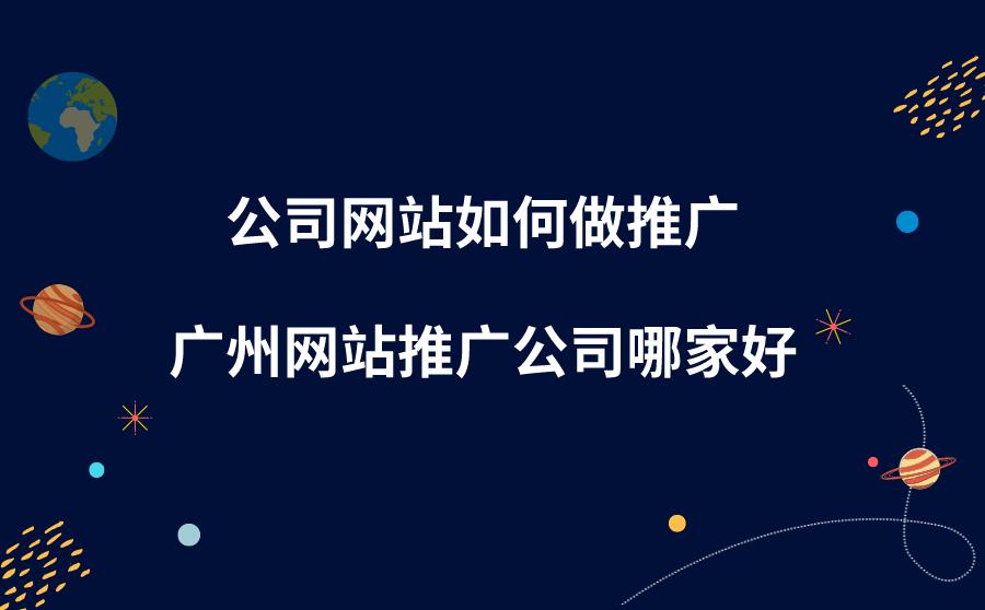 公司网站如何做推广?广州网站推广公司哪家好?