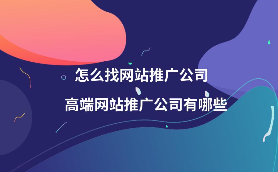 怎么找网站推广公司?高端网站推广公司有哪些?,广西红客