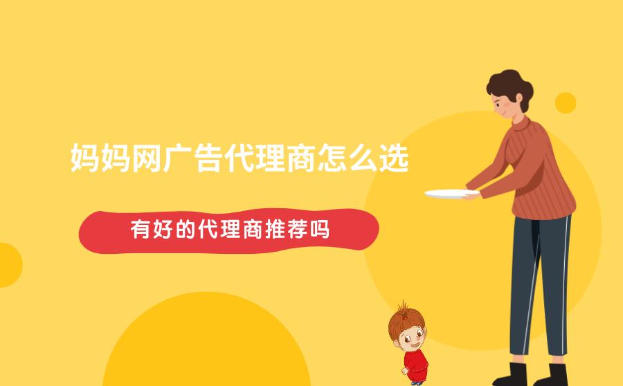 妈妈网广告代理商怎么选?有好的代理商推荐吗?,广西红客