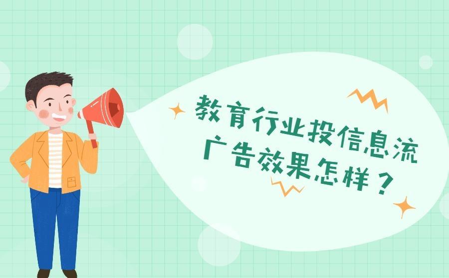 教育行业投信息流广告效果怎样?如何快速获客?,广西红客