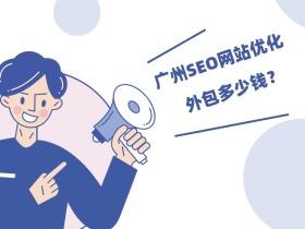 广州SEO网站优化外包多少钱?找谁优化更划算?