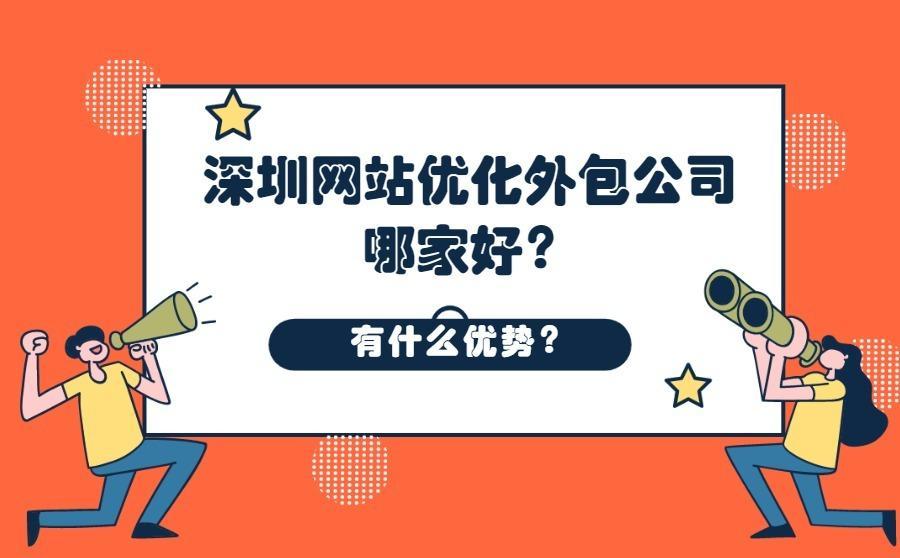 深圳网站优化外包公司哪家好?有什么优势?