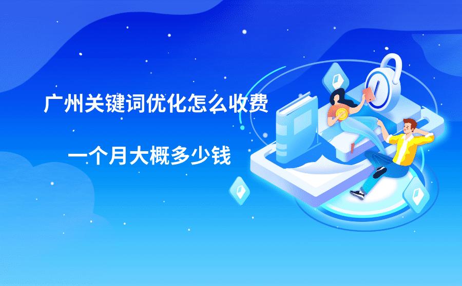 广州关键词优化怎么收费?一个月大概多少钱?,广西红客
