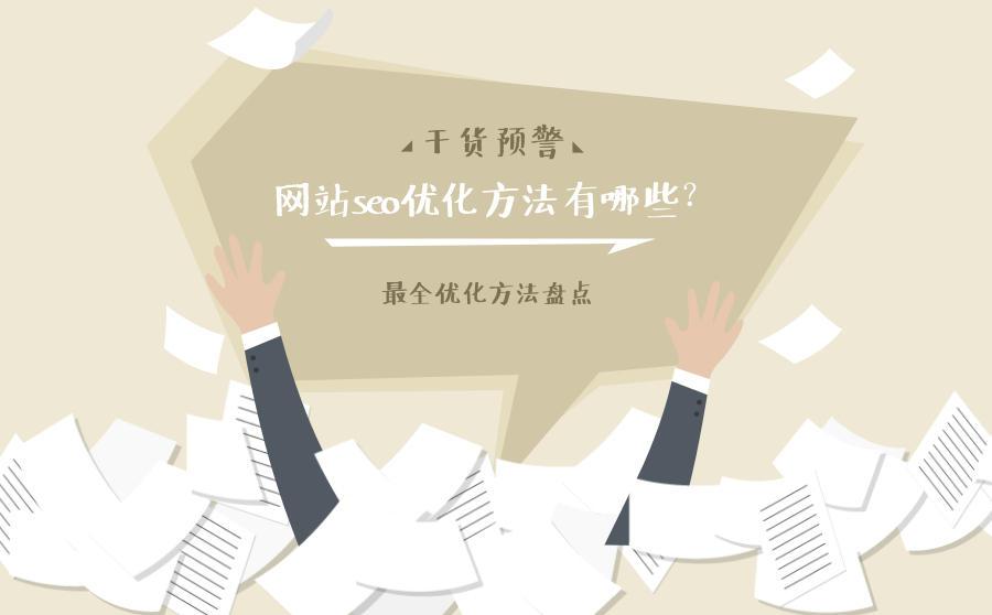 网站seo优化方法有哪些?最全优化方法盘点