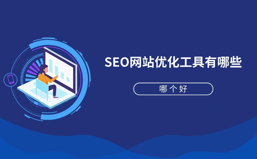 SEO网站优化工具有哪些?哪个好?