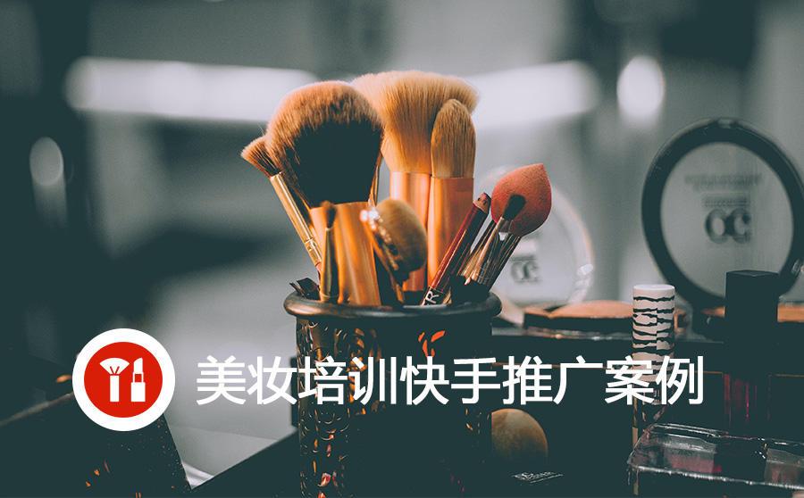美妆培训线索成本降低50%,点击率提升至3倍,快手信息流广告做的真好
