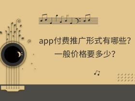 app付费推广形式有哪些?一般价格要多少?