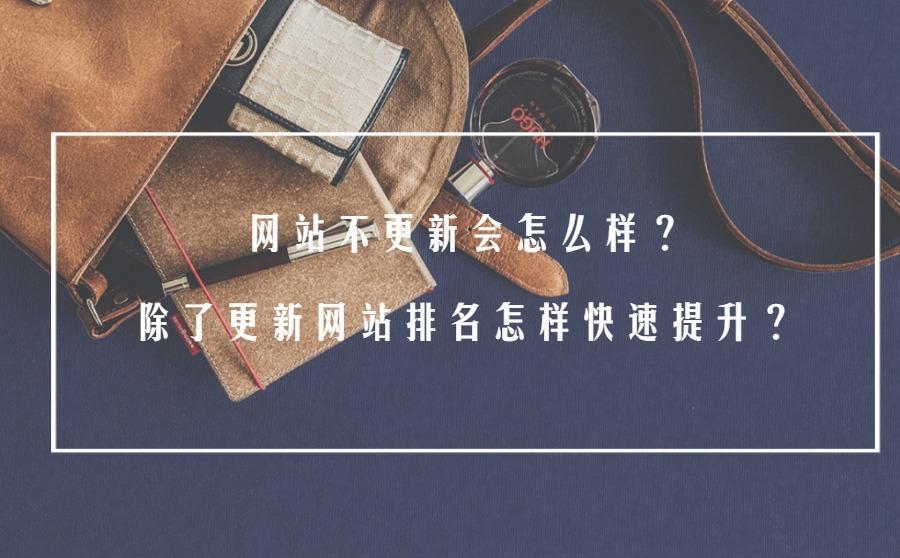 网站不更新会怎么样?除了更新网站排名怎样快速提升?,广西红客