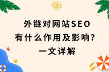 外链对网站SEO有什么作用及影响? 一文详解