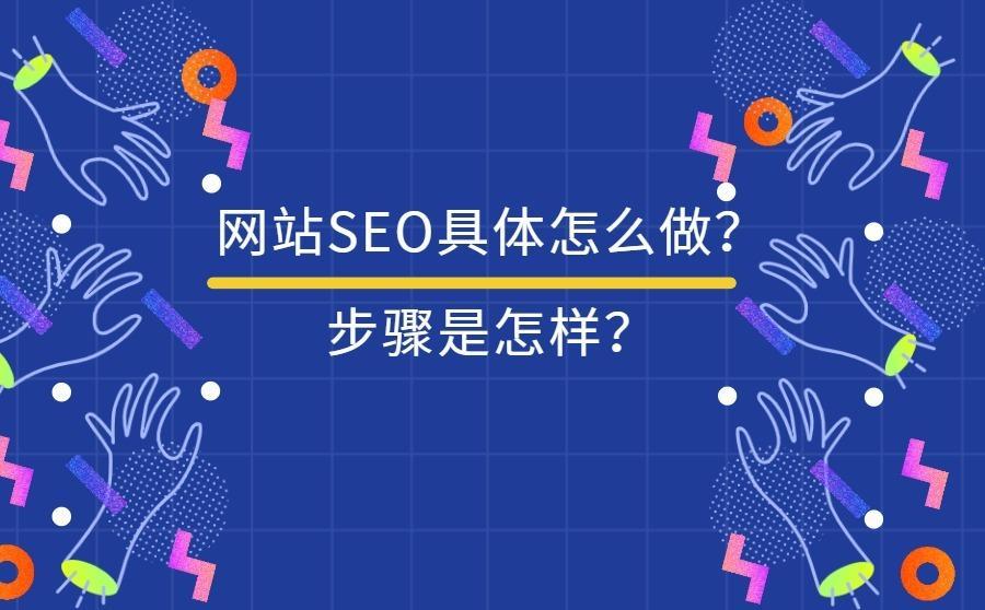 网站SEO具体怎么做?步骤是怎样?要注意什么?,广西红客