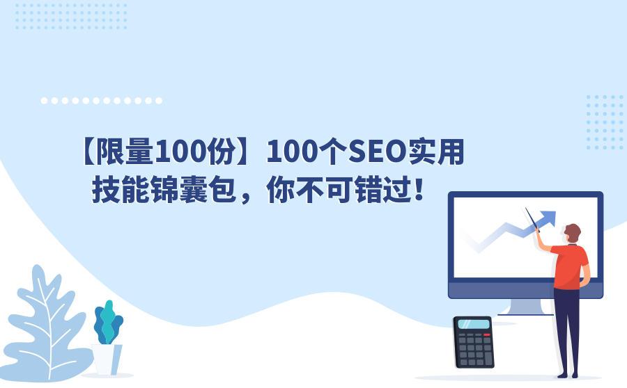【限量100份】100个SEO实用技能锦囊包,你不可错过!