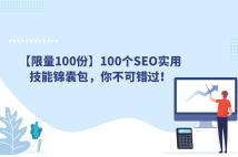 SEO网站优化怎么做?分享100个SEO优化技巧
