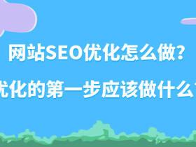 網站SEO優化怎么做?優化的第一步應該做什么?