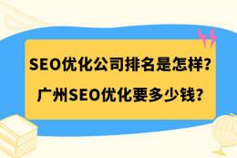 SEO优化公司排名是怎样?广州SEO优化要多少钱?