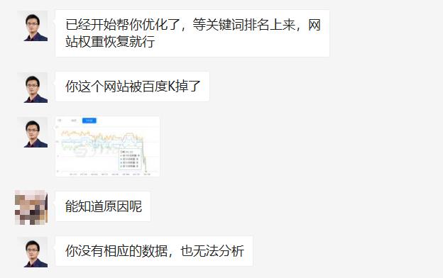 网站被K是什么样子的?被K后多久才能恢复?,广西红客