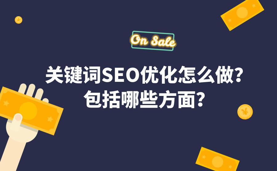 关键词SEO优化怎么做?包括哪些方面?,广西红客