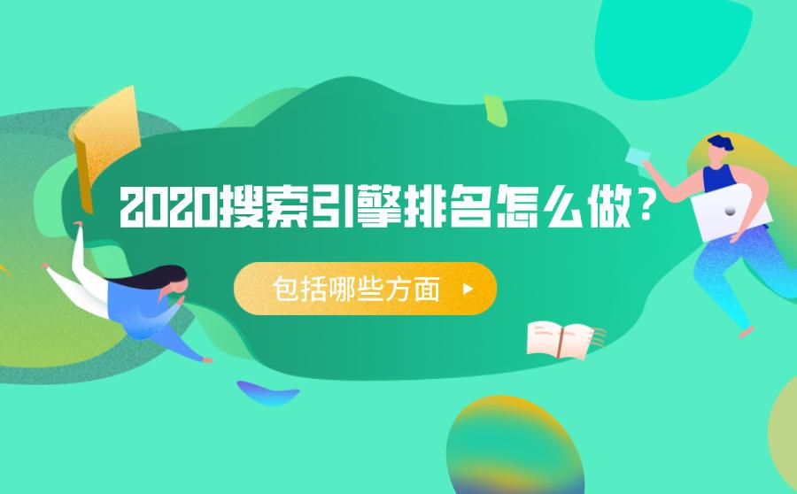 2020搜索引擎排名怎么做?包括哪些方面?,广西红客