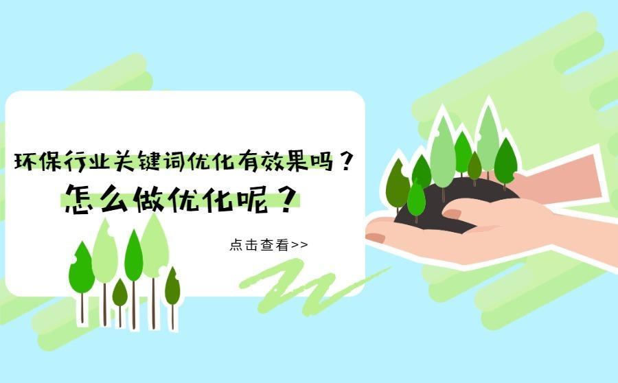 互联网广告-环保行业关键词优化有效果吗?怎么做优化呢?,优量传媒
