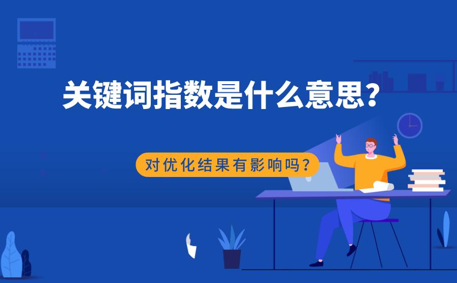 关键词指数是什么意思?关键词指数高低对优化结果有影响吗?,广西红客
