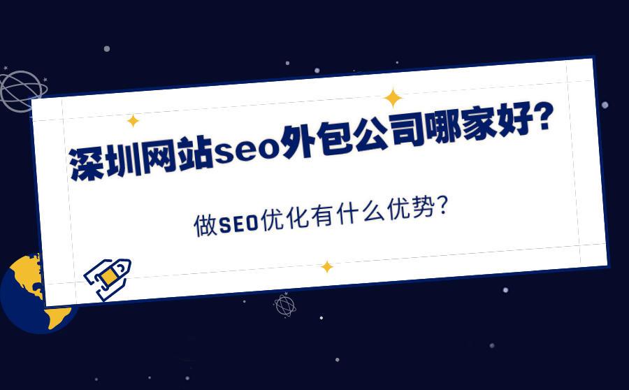 深圳网站seo外包公司哪家好?做SEO优化有什么优势?