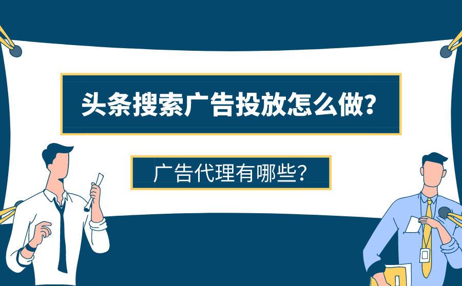 头条搜索广告投放怎么做?头条搜索广告署理有哪些?,广西红客
