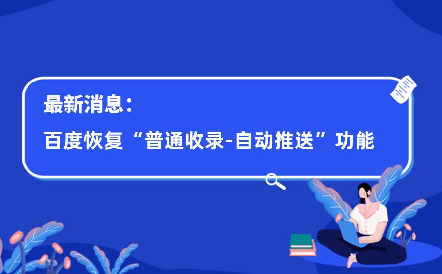 """最新消息:百度恢复""""普通收录-自动推送""""功能"""