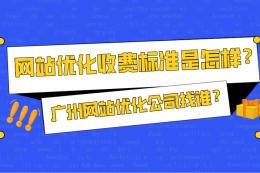 网站优化收费标准是怎样?广州网站优化公司找谁性价比高?