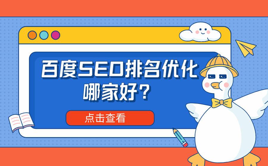 百度SEO排名优化哪家好?做SEO优化网站安全吗?